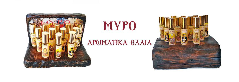 myro-aromatika-elea