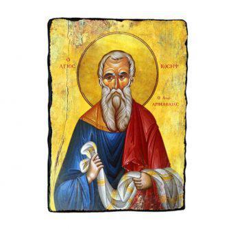 Ο αγιος Ιωσηφ-ο-απο-Αριμαθαιας
